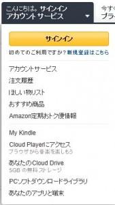 AmazonIアカウント取得その1