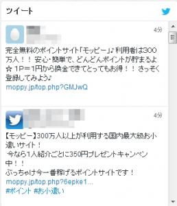 モッピー twitter