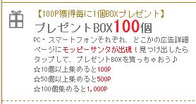 モッピー プレゼントBOX