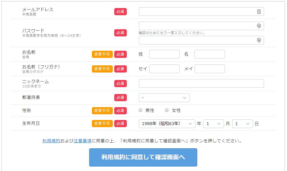 ゲットマネー会員登録フォーム