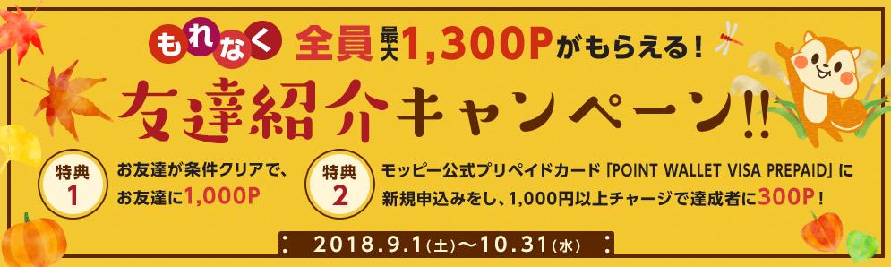 モッピー友達紹介キャンペーン9/1~10/31