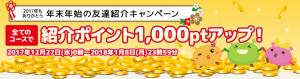 げん玉年末年始友達紹介キャンペーン1000ptアップ