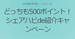 ハピタスシェアハピde紹介キャンペーン