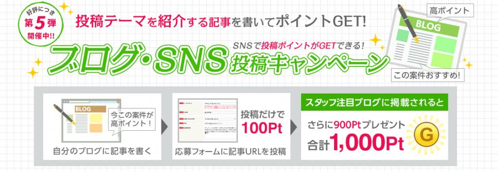 ゲットマネーブログ・SNS投稿キャンペーン