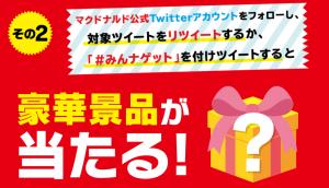 マクドナルド公式Twitterキャンペーン