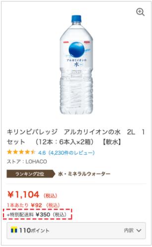 ロハコ特別配送料