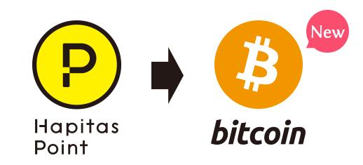 ハピタスからビットコインへ交換開始