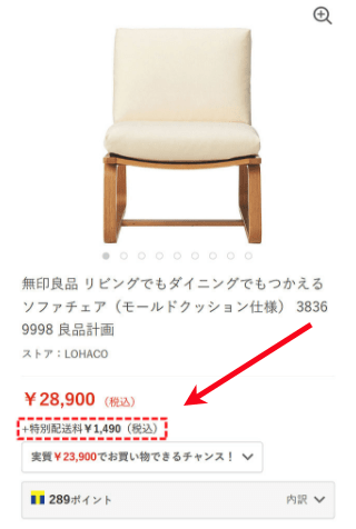ロハコ家具特別配送料