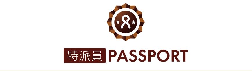 げん玉特派員パスポート