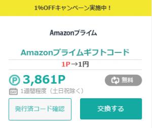 モッピーAmazonプライムギフトコード交換