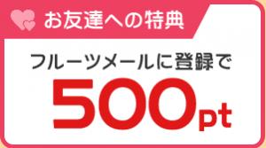 フルーツメール登録500pt