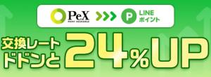 PeXポイントLINEポイント交換レートアップ