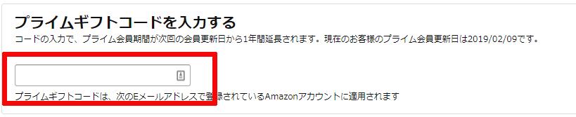Amazonプライムギフトコード登録画面