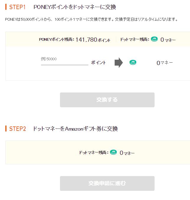 PONEYドットマネー経由交換方法