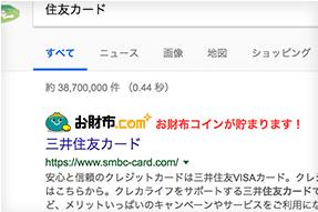 お財布.comツールバー便利