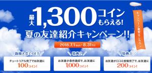 お財布.com夏の友達紹介キャンペーン