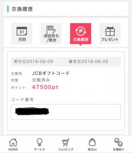 JCBプレモデジタル交換