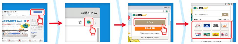 お財布.comインストール方法