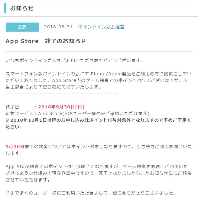 ポイントインカムAppStore終了